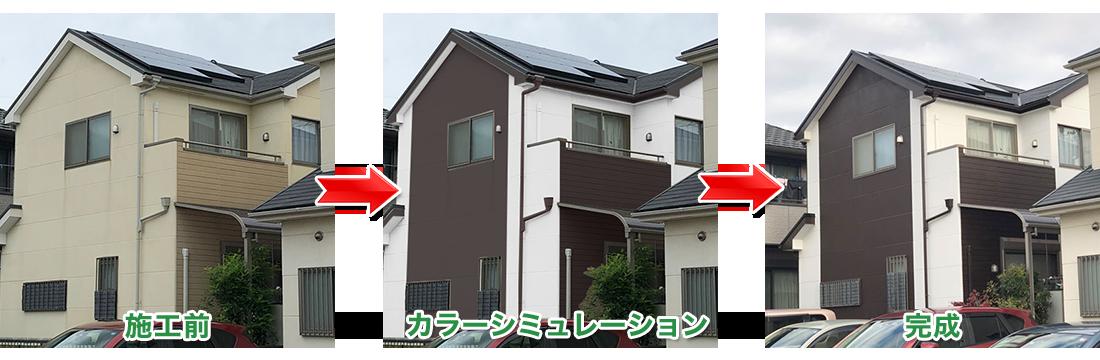 山田工芸では塗料の色選びの際に無料でカラーシミュレーションを実施