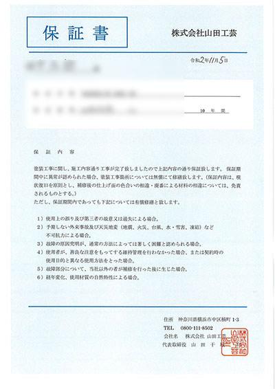 山田工芸では塗装工事完工の際に『保証書』を発行しております