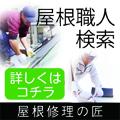 屋根修理の匠へのリンク