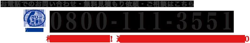 横浜市の外壁塗装・屋根塗装、その他塗装工事へのお問い合わせ・ご相談は0800-111-8502