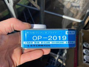 超耐シーラーTF2000専用プライマー OP-2019